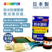 《Asahipen》日本製 防水防潮/壁癌整治強效組