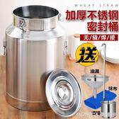 304不銹鋼密封桶 家用茶葉罐運輸桶加厚食用花生油牛奶桶酒桶油桶 莫妮卡小屋