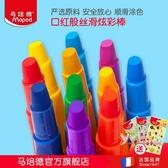 蠟筆 兒童油畫棒安全可水洗蠟筆12色24色36色48色水溶性旋轉蠟筆園【快速出貨】