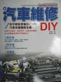 【書寶二手書T1/科學_ZAK】汽車維修DIY-新手都能學會自己來的汽車保養圖解全集_朴泰洙