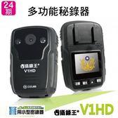 攝錄王V1HD 多功能密錄器 全能行動影音記錄器 警用