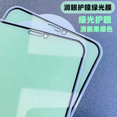 小米9T Pro鋼化玻璃膜小米9 Lite 小米CC9二強綠光手機保護膜