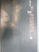 【書寶二手書T3/心理_IHG】性別研究的新視野(下)_何春蕤