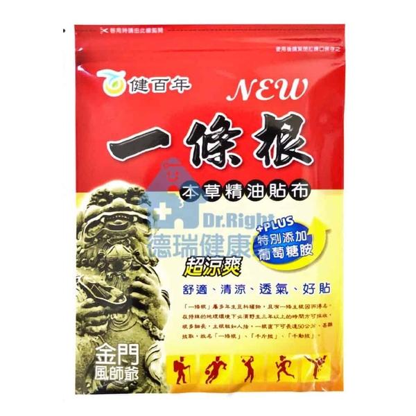 健百年一條根草本精油貼布 清涼感 6片/包◆德瑞健康家◆