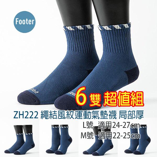 Footer ZH222 M號 L號 繩結風紋運動氣墊襪 局部厚 6雙超值組;除臭襪