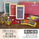 茶葉 yadoma臻藏茶系列-青松愜意禮盒組(10入X3盒.三角立體茶包 )