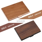 卡包 名片夾 男女式商務高檔創意卡盒不銹鋼卡夾精致隨身木質 名片盒子