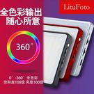 【EC數位】LituFoto 麗能 R18 全色彩 隨身LED攝錄影補光燈 三色可選 9種光效模式 口袋燈 雙色溫