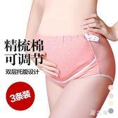 孕婦內褲  舒適透氣懷孕期純棉里襠高腰托腹孕產婦短褲不抗菌三條裝 KB10608【野之旅】