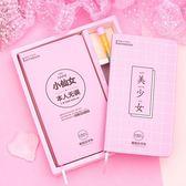 精美日記筆記本子禮盒套裝可愛少女心ins獨角獸火烈鳥記事手賬本 最後一天85折