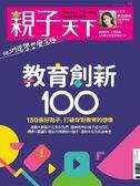 親子天下雜誌 10月號/2017 第94期