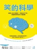 (二手書)笑的科學:解開人為什麼會笑、笑點為何不同,與幽默感背後的大腦謎團