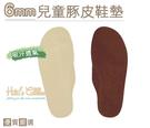 糊塗鞋匠 優質鞋材 C99 台灣製造 6mm兒童豚皮鞋墊 乳膠 吸汗 透氣 小童 大童
