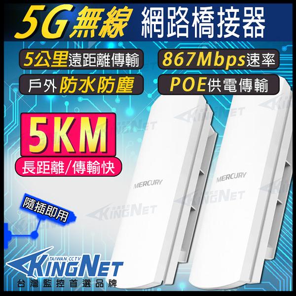 監視器攝影機 KINGNET 5G 橋接器 網路訊號傳輸 防水防塵耐用 無線網路 偏遠地區 山區沿岸 POE供電