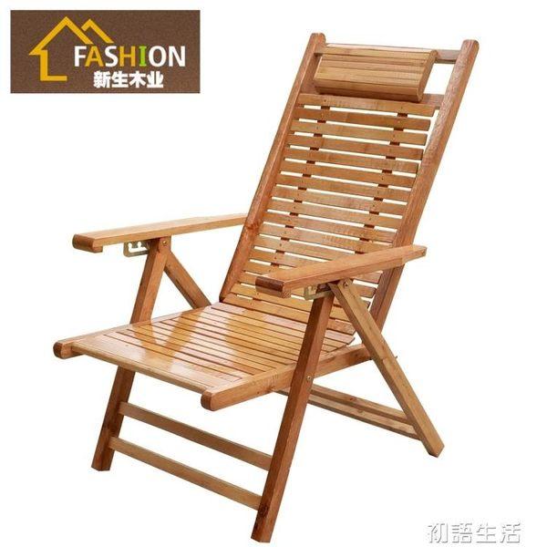 竹躺椅竹搖椅實木靠背椅老人逍遙椅家用睡椅涼椅午休摺疊躺椅子 初語生活igo