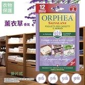 歐菲雅天然清香衣物保護片(薰衣草)