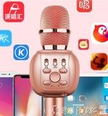 變聲器麥克風話筒音響一體全民K歌神器無線藍芽手機兒童家用電視車載KTV愛麗絲