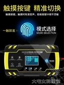 汽車電瓶充電器12v24v伏摩托車蓄電池修復型大功率啟停電瓶充電機大宅女韓國館韓國館