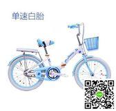 自行車  折疊兒童自行車6-7-8-9-10-12歲童車女孩男20/22寸小學生單車變速 igo阿薩布魯