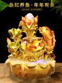 聚寶盆招財風水輪開業禮品流水噴泉擺件水景魚缸加濕器家居裝飾品 時尚教主