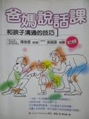 【書寶二手書T6/電腦_NIN】爸媽說話課-和孩子溝通的技巧_奇克.摩曼