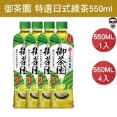 飲料 綠茶 日式綠茶 御茶園-特撰日式綠茶/冰釀綠茶 550ml(4入)