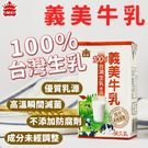義美牛乳(保久乳) 125ml【櫻桃飾品...