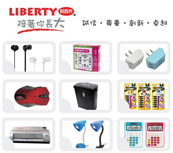 【LIBERTY】大型夜光和弦音樂時尚粉彩靜音鬧鐘