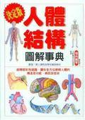 (二手書)人體結構圖解事典