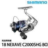 漁拓釣具 SHIMANO 18 NEXAVE C2000SHG BOX 附盒無附線 (紡車捲線器)