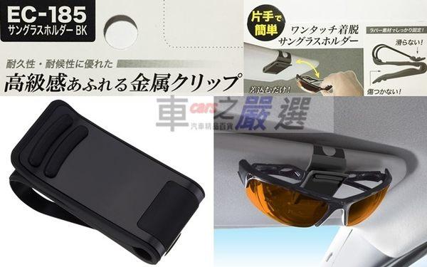 車之嚴選 cars_go 汽車用品【EC-185】日本 SEIKO 遮陽板夾式 金屬彈力眼鏡架 眼鏡夾 黑色