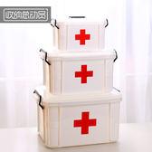 家用寶寶塑料藥箱醫療箱藥物收納盒多層小號急救藥品箱家庭醫要箱【七夕節全館88折】