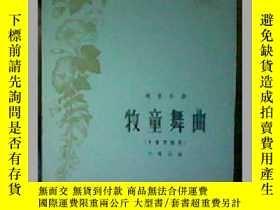 二手書博民逛書店牧童舞曲罕見輕音樂 單簧管獨奏237800 鄭鎮玉曲 音樂出版社
