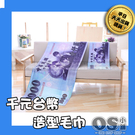 台幣千元造型 毛巾 | OS小舖