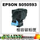 USAINK ~ EPSON S050593 黑色相容碳粉匣   適用: C3900N/C3900DN/C3900/CX37DNF/3900