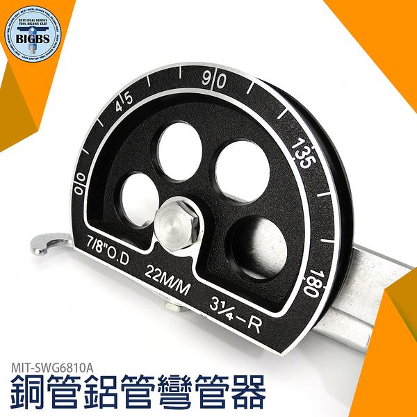利器五金 22mm空調銅管鋁管彎管機 銅管鋁管彎管器 手動彎管器 SWG6810A