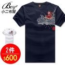 男短T 鬼王鍾馗航海垂釣短袖上衣【NW6...