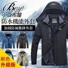 ●小二布屋BOY2【NQ98770】。 ●潮流時尚,防風防水。 ●11色 現+預。