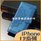 蘋果 iPhone 12 Pro i12 Pro max i12 mini 曼陀羅花紋 磁扣皮套 插卡側翻錢包手機殼 翻蓋保護套