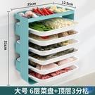廚房備菜盤 廚房配菜神器壁掛置物架家用蔬菜托盤多層多功能火鍋備菜盤免打孔