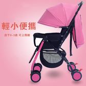 嬰兒推車可坐可躺輕便折疊寶寶兒童簡易便攜式迷你小孩手推車傘車T