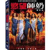 慾望師奶 第4季 DVD Desperate Housewives 免運 (購潮8)