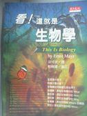 【書寶二手書T1/科學_OKR】看!這就是生物學_麥爾