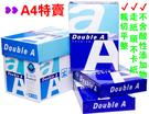 Double A 多功能影 80磅 A4(5包/箱) 500張 影印紙