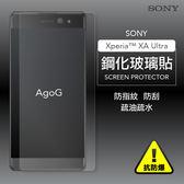 保護貼 玻璃貼 抗防爆 鋼化玻璃膜Xperia™ XA Ultrat螢幕保護貼