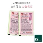 MOMUS 魔法晶礦防曬BB霜-白皙/自然膚色-體驗包 2g