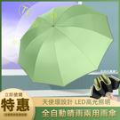【土城現貨】全自動雨傘男女摺疊大號車載反向太陽傘晴雨兩用防曬紫外線遮陽傘 夢幻小鎮