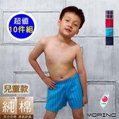 大組數童裝【MORINO】純棉~兒童耐用織帶格紋平口褲/四角褲/家居褲(超值10件組)
