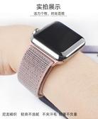 【官網款】適用iwatch5表帶蘋果手表表帶彩虹色applewatch表帶4/3/2/1代運動尼龍回環潮 【米家科技】