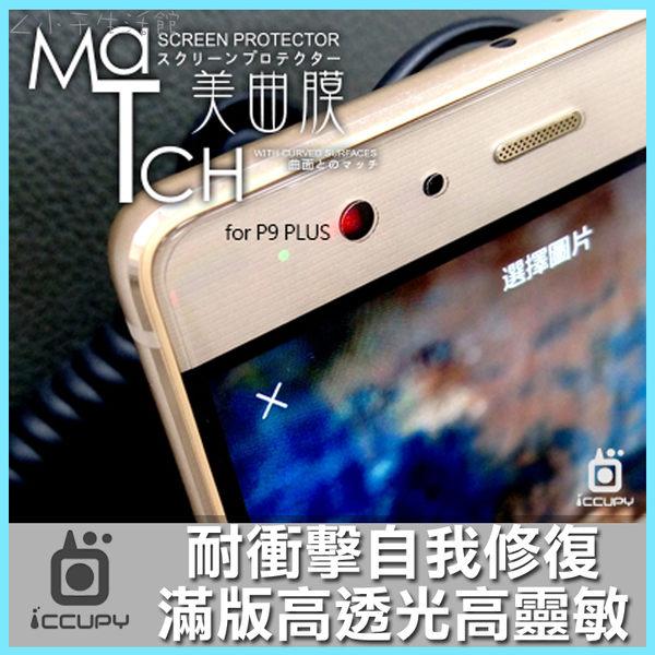 (軟膜) iccupy 黑占 華為 P9+ P9 Plus 正面-2入 滿版 美曲膜 保護貼 螢幕保護膜